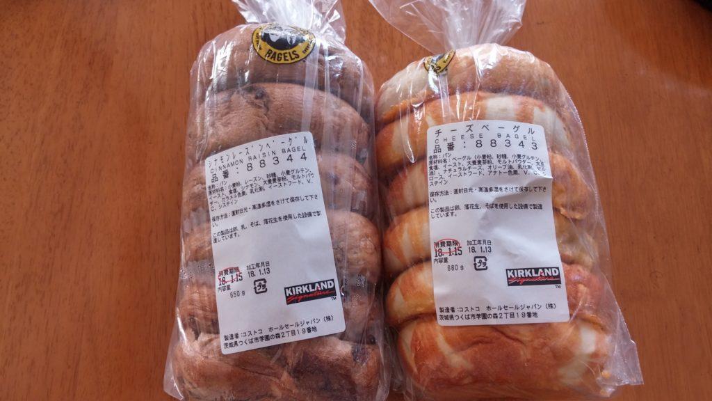 業務スーパーで購入した冷凍ベーグルが安くてお勧め!