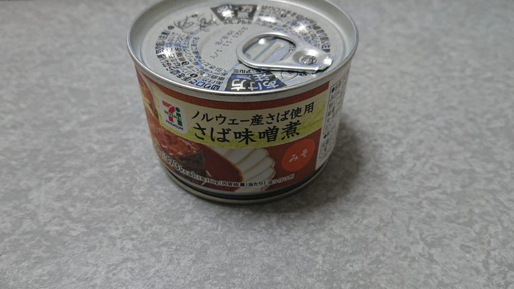 ダイエット最強食材の一つはサバ缶だと思う