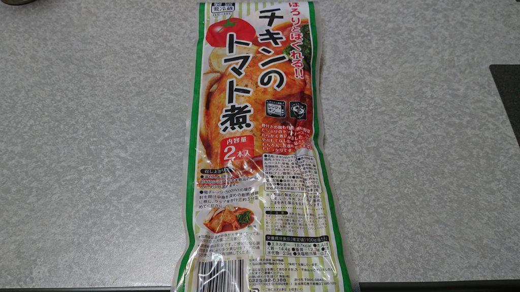 業務スーパーのチキンのトマト煮が美味くて激安!