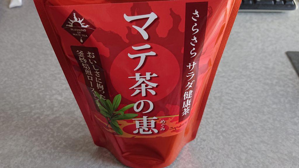花粉症対策の為にマテ茶を初めてみた