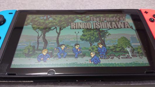 The friends of Ringo Ishikawa スイッチ版 クリア後の感想