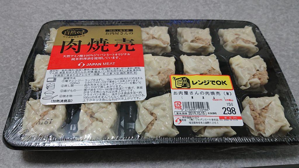 ジャパンミートのお肉屋さんの肉焼売、このシリーズは美味すぎるね